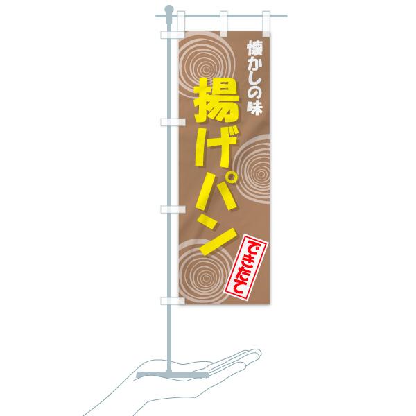のぼり 揚げぱん のぼり旗のデザインCのミニのぼりイメージ