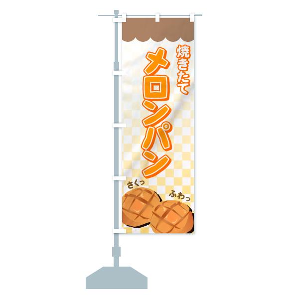 のぼり旗 メロンパン 焼きたて さくっ ふわっのデザインCの設置イメージ