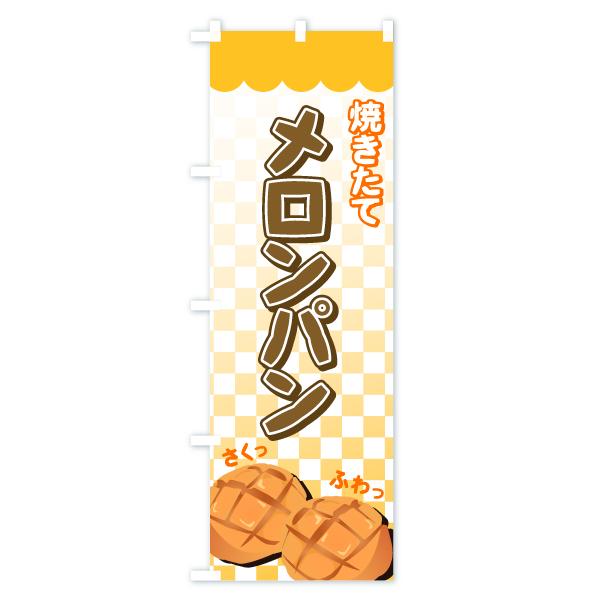 のぼり旗 メロンパン 焼きたて さくっ ふわっのデザインBの全体イメージ