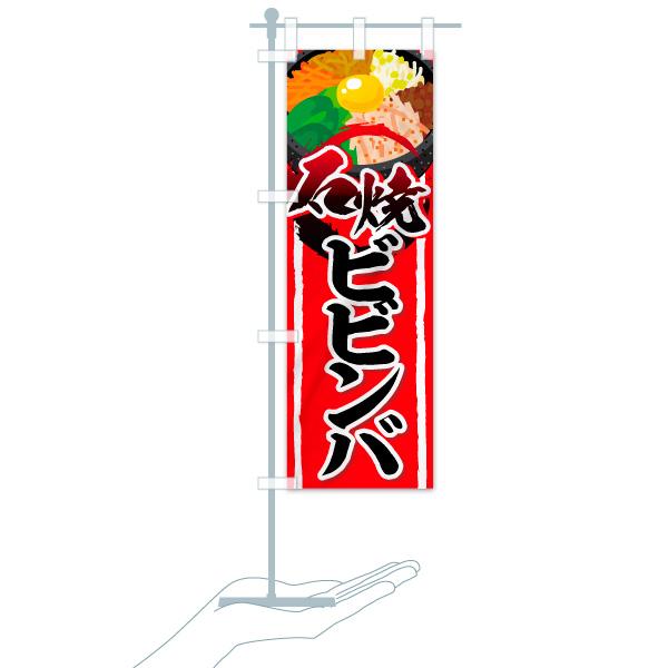 のぼり 石焼ビビンバ のぼり旗のデザインAのミニのぼりイメージ