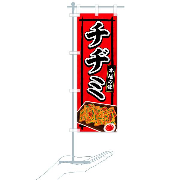 のぼり チヂミ のぼり旗のデザインAのミニのぼりイメージ