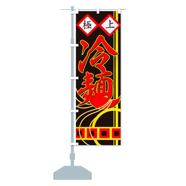 冷麺のぼり旗のデザインCの設置イメージ