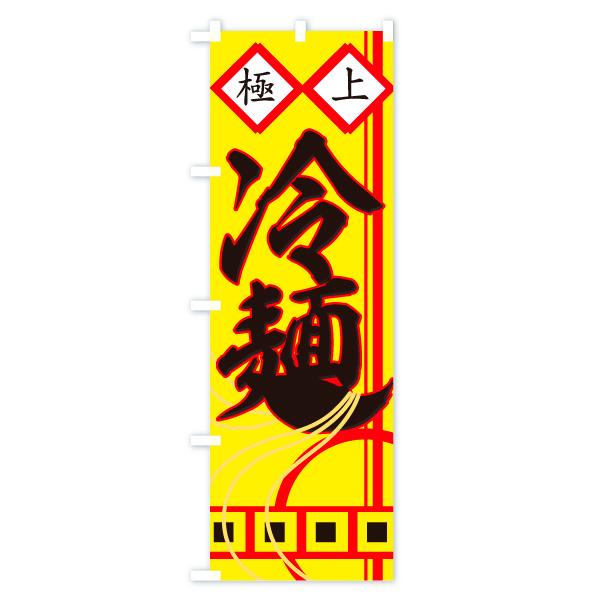 冷麺のぼり旗のデザインBの設置イメージ