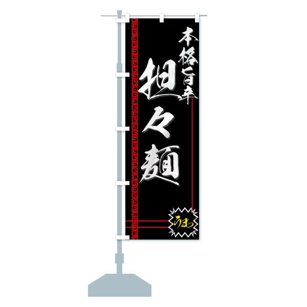 のぼり旗 担々麺 本格旨辛 うまっのデザインCの設置イメージ