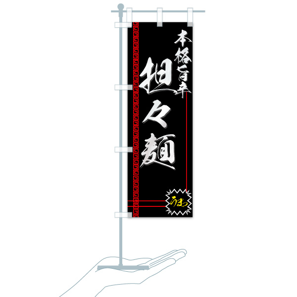 のぼり旗 担々麺 本格旨辛 うまっのデザインCのミニのぼりイメージ
