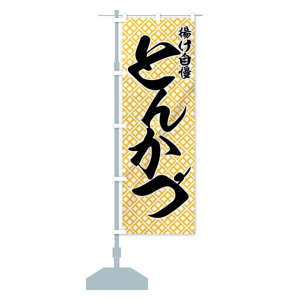 のぼり旗 とんかつ 揚げ自慢のデザインAの設置イメージ