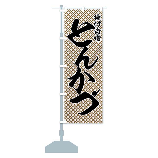 のぼり旗 とんかつ 揚げ自慢のデザインBの設置イメージ