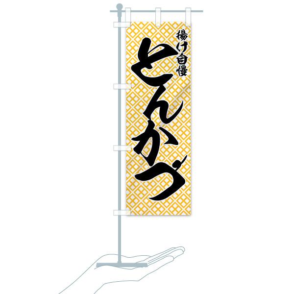 のぼり旗 とんかつ 揚げ自慢のデザインAのミニのぼりイメージ