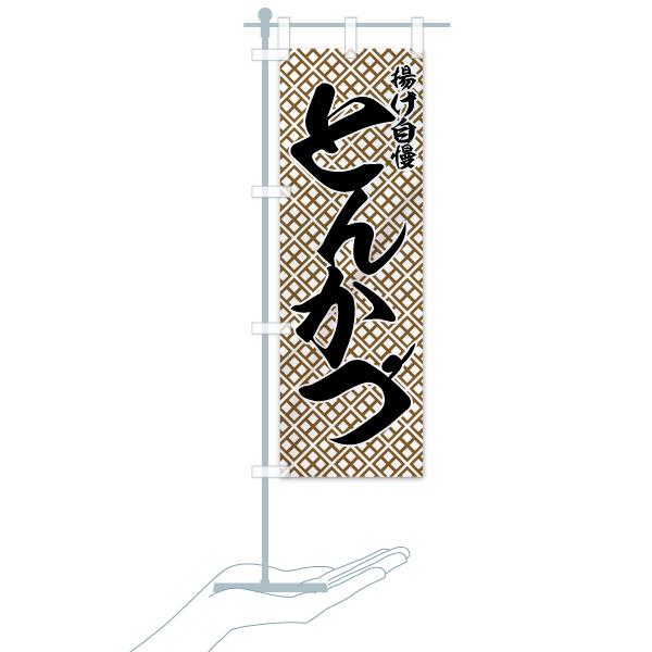 のぼり旗 とんかつ 揚げ自慢のデザインBのミニのぼりイメージ