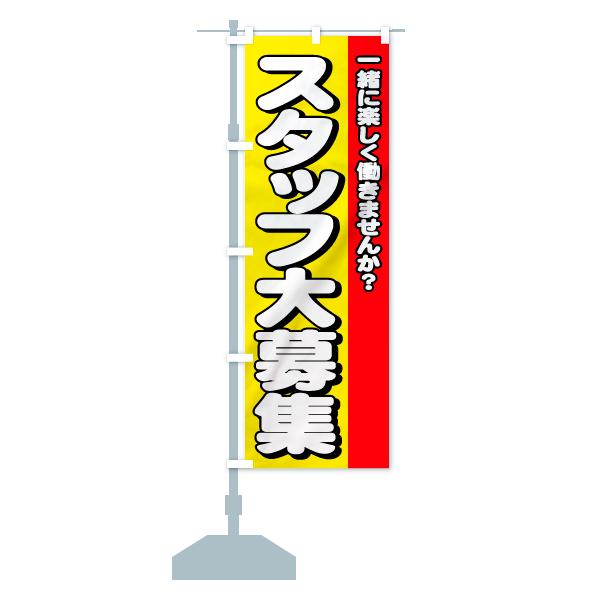 のぼり旗 スタッフ大募集のデザインBの設置イメージ