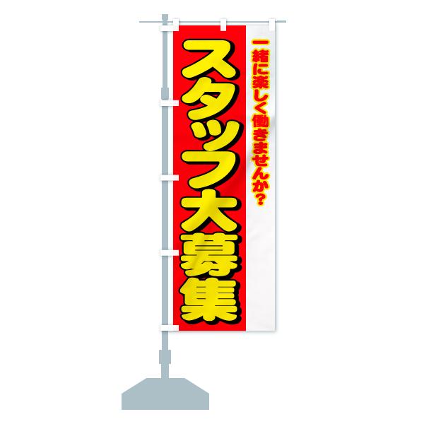 のぼり旗 スタッフ大募集のデザインCの設置イメージ