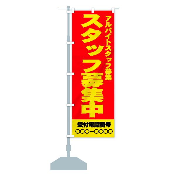 【名入無料】 のぼり旗 スタッフ募集中 アルバイトスタッフ募集のデザインCの設置イメージ