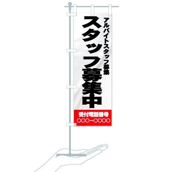 【名入無料】 のぼり旗 スタッフ募集中 アルバイトスタッフ募集のデザインAのミニのぼりイメージ
