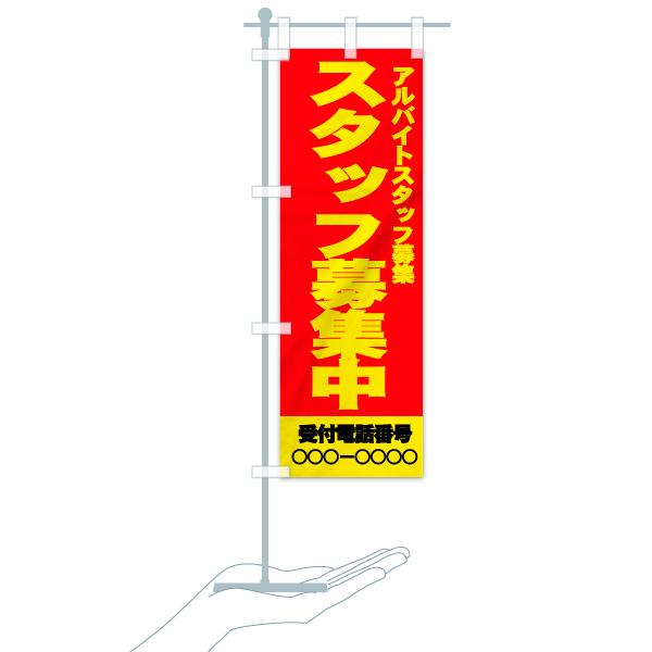【名入無料】 のぼり旗 スタッフ募集中 アルバイトスタッフ募集のデザインCのミニのぼりイメージ