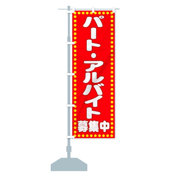 のぼり旗 パート・アルバイト 募集中のデザインAの設置イメージ