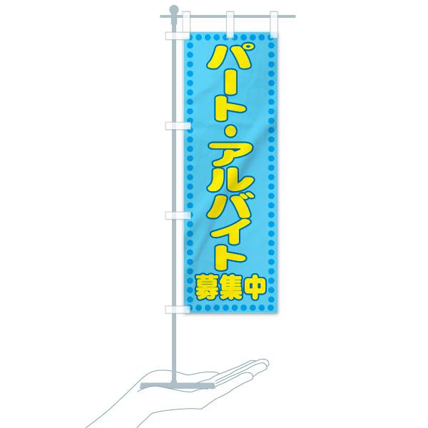 のぼり旗 パート・アルバイト 募集中のデザインBのミニのぼりイメージ