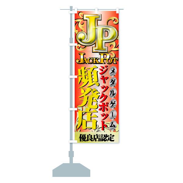 のぼり旗 ジャックポット 頻発店 JP JACK POTのデザインBの設置イメージ
