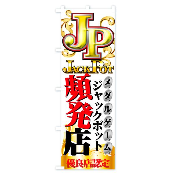 のぼり旗 ジャックポット 頻発店 JP JACK POTのデザインAの全体イメージ