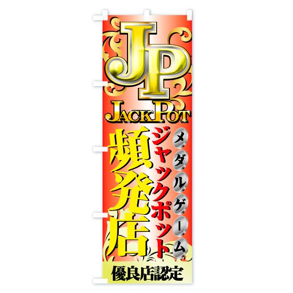 のぼり旗 ジャックポット 頻発店 JP JACK POTのデザインBの全体イメージ