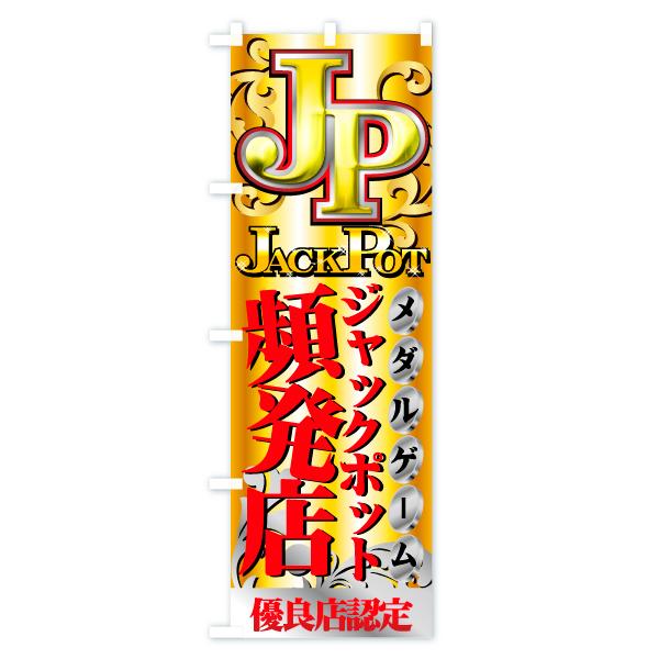 のぼり旗 ジャックポット 頻発店 JP JACK POTのデザインCの全体イメージ