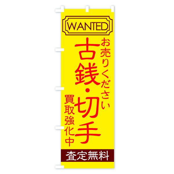 のぼり旗 古銭・切手 買取強化中 お売り下さいのデザインCの全体イメージ