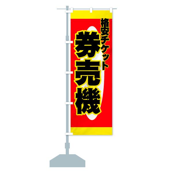 のぼり 格安チケット券売機 のぼり旗のデザインCの設置イメージ