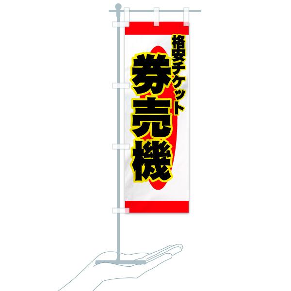 のぼり 格安チケット券売機 のぼり旗のデザインAのミニのぼりイメージ