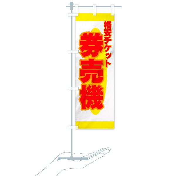 のぼり 格安チケット券売機 のぼり旗のデザインBのミニのぼりイメージ