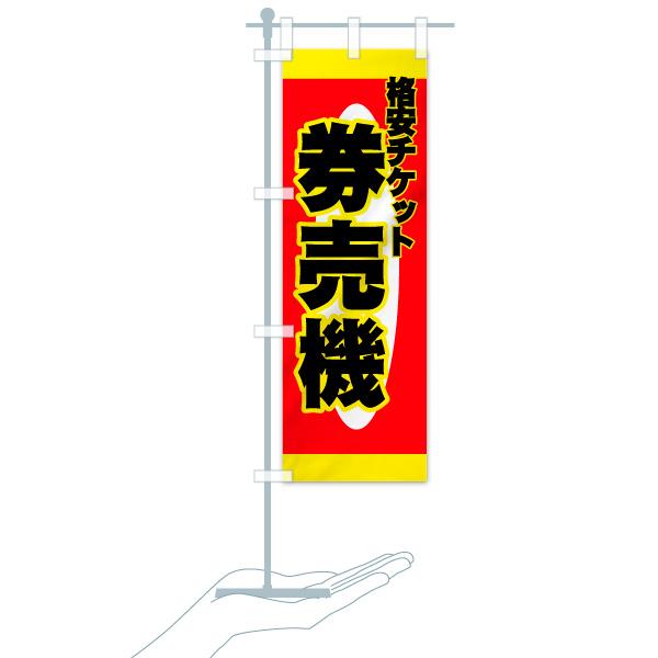 のぼり 格安チケット券売機 のぼり旗のデザインCのミニのぼりイメージ