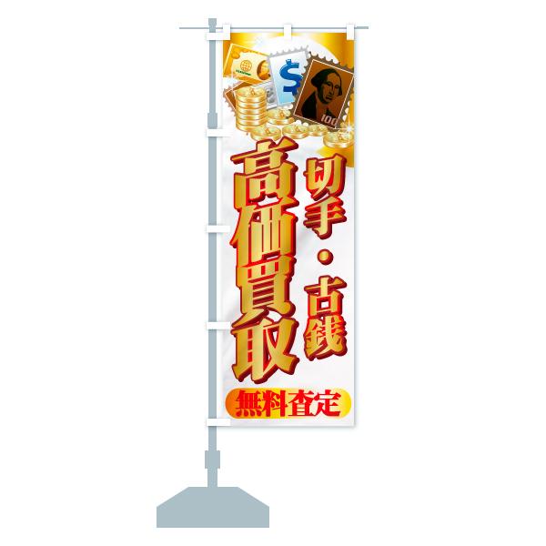 のぼり 切手 のぼり旗のデザインAの設置イメージ