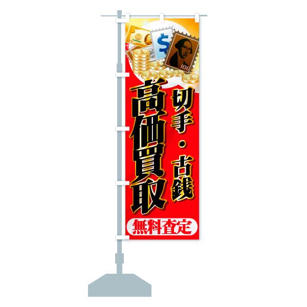 のぼり 切手 のぼり旗のデザインBの設置イメージ