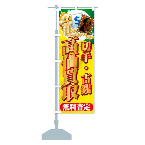 のぼり 切手 のぼり旗のデザインCの設置イメージ