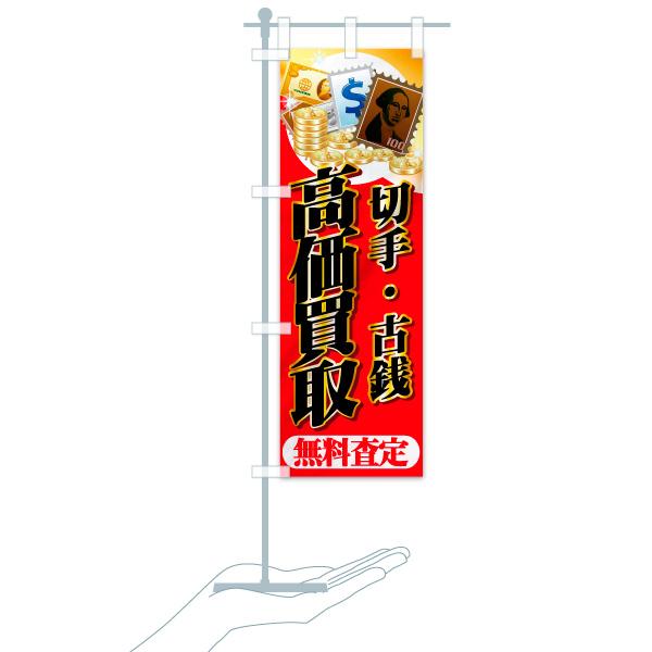 のぼり 切手 のぼり旗のデザインBのミニのぼりイメージ