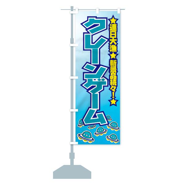 のぼり旗 クレーンゲーム ★連日大漁★新景品続々 ★のデザインAの設置イメージ