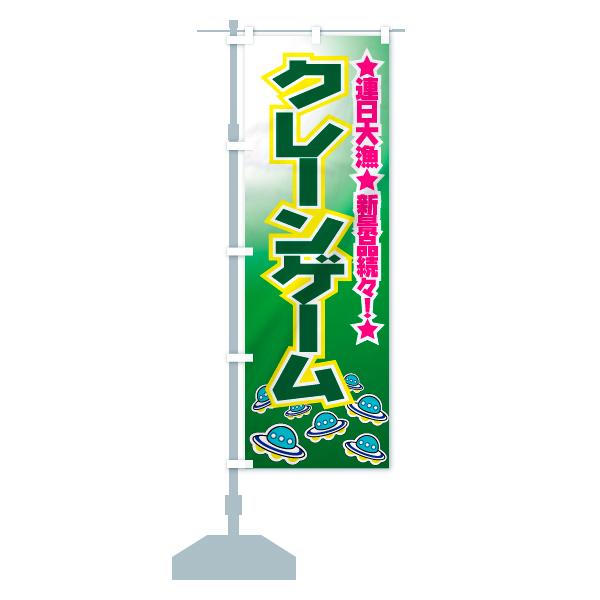 のぼり旗 クレーンゲーム ★連日大漁★新景品続々 ★のデザインBの設置イメージ