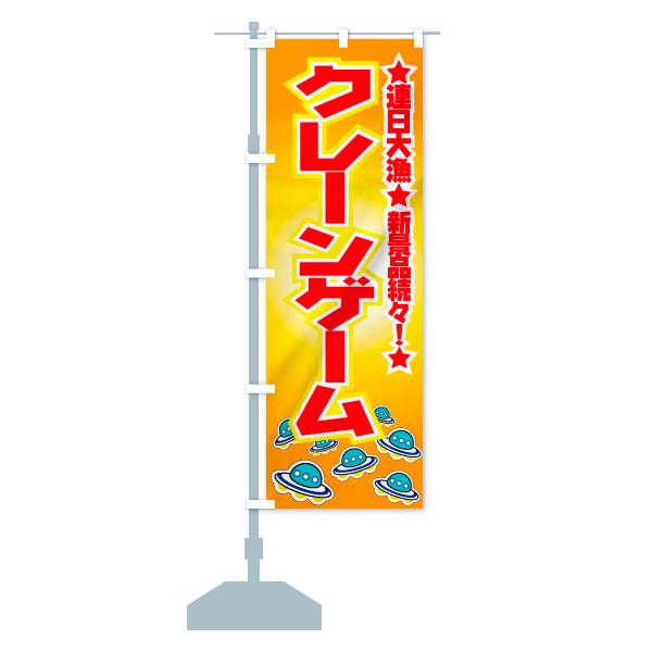 のぼり旗 クレーンゲーム ★連日大漁★新景品続々 ★のデザインCの設置イメージ