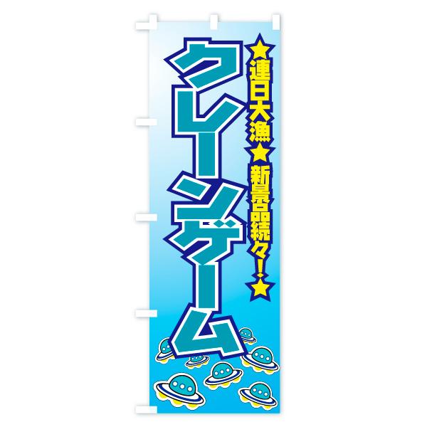 のぼり旗 クレーンゲーム ★連日大漁★新景品続々 ★のデザインAの全体イメージ