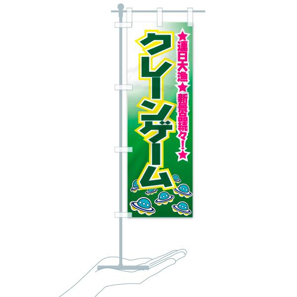 のぼり旗 クレーンゲーム ★連日大漁★新景品続々 ★のデザインBのミニのぼりイメージ