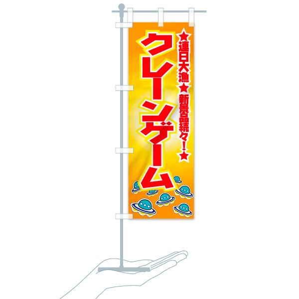 のぼり旗 クレーンゲーム ★連日大漁★新景品続々 ★のデザインCのミニのぼりイメージ