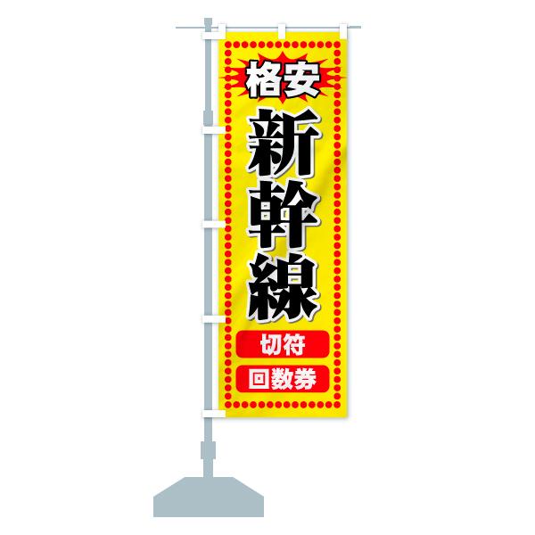 のぼり旗 格安新幹線 切符 回数券のデザインAの設置イメージ