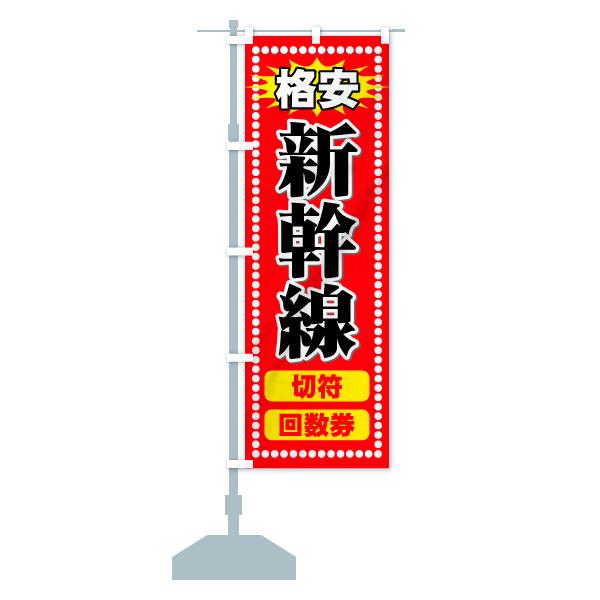 のぼり旗 格安新幹線 切符 回数券のデザインBの設置イメージ