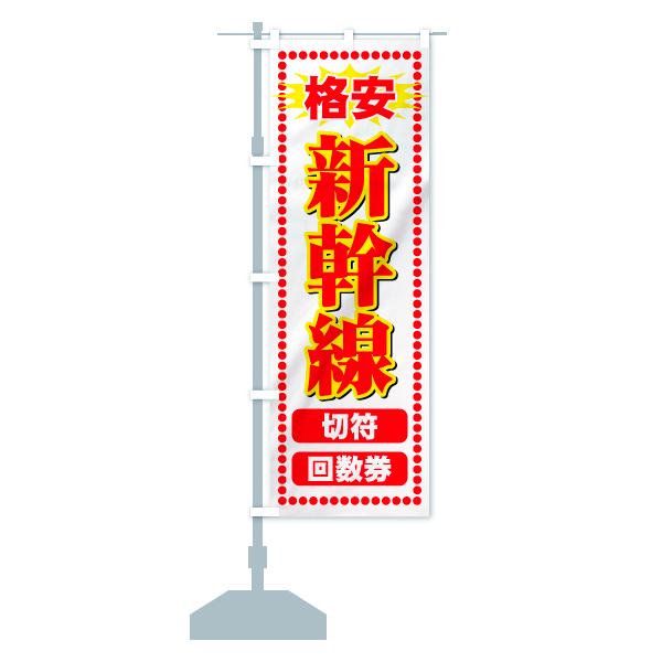 のぼり旗 格安新幹線 切符 回数券のデザインCの設置イメージ