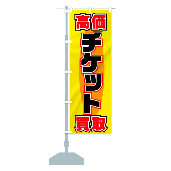 チケット高価買取のぼり旗のデザインAの設置イメージ