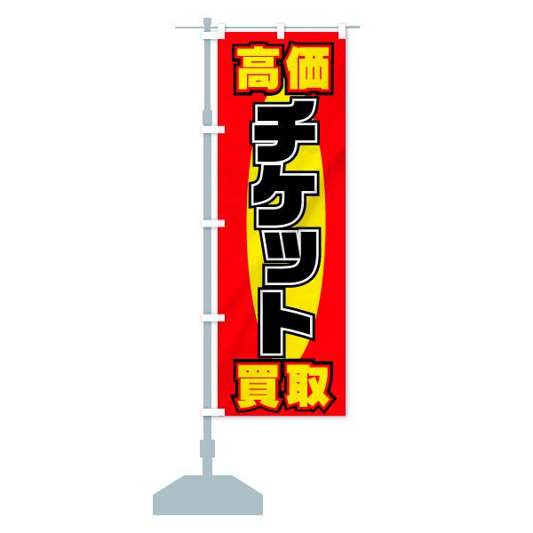チケット高価買取のぼり旗のデザインCの設置イメージ