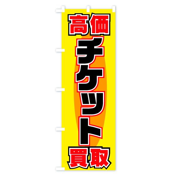 チケット高価買取のぼり旗のデザインAの全体イメージ