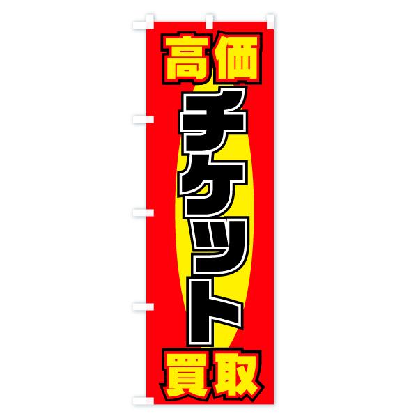 チケット高価買取のぼり旗のデザインCの全体イメージ