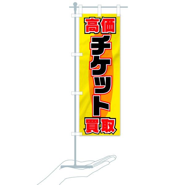 のぼり旗 高価 チケット 買取のデザインAのミニのぼりイメージ