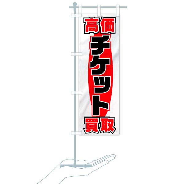 のぼり旗 高価 チケット 買取のデザインBのミニのぼりイメージ