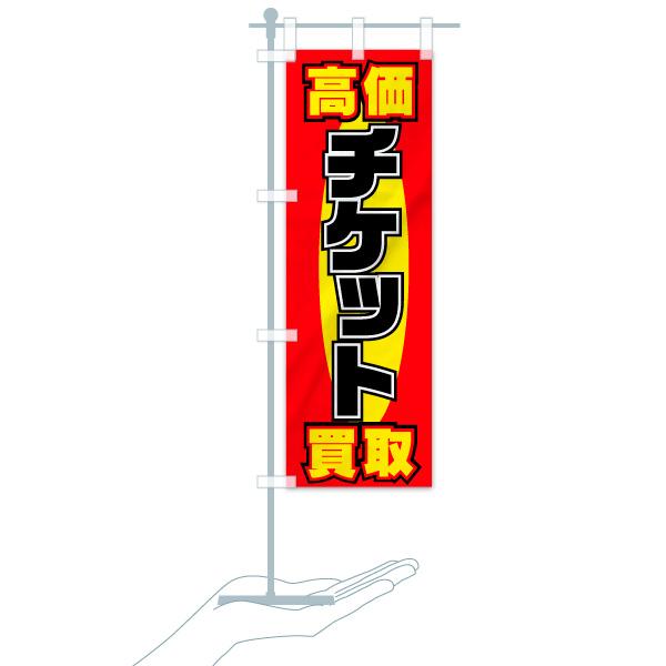 のぼり旗 高価 チケット 買取のデザインCのミニのぼりイメージ