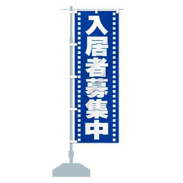 のぼり旗のデザインBの設置イメージ
